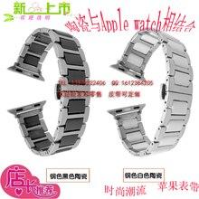 Nuevo Diseño De Cerámica Negro Con Adaptador de Plata Correa de Acero Inoxidable Clásico Hebilla Correas de Reloj para Un-p-p-l-e Reloj 38mm