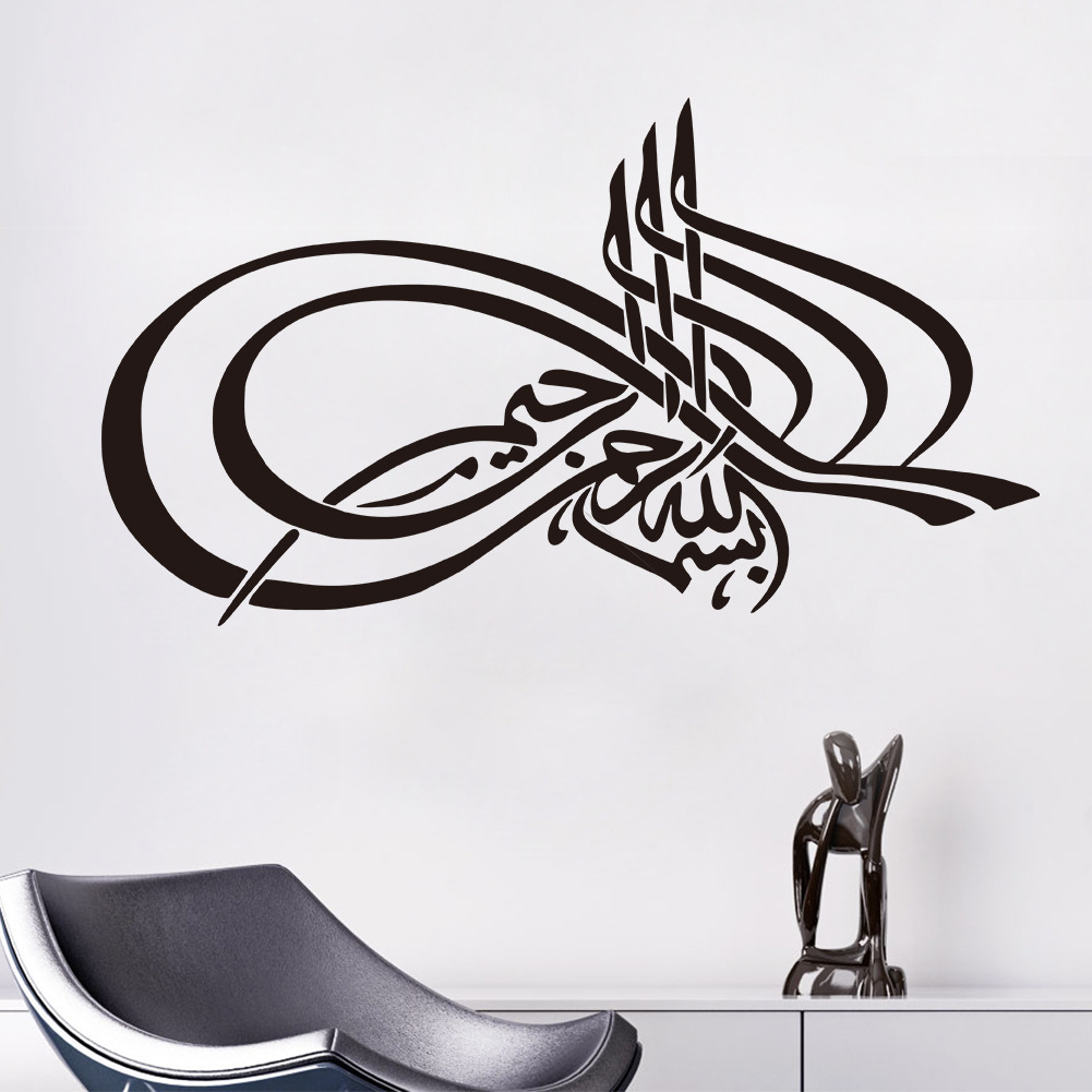 Black Islamic Muslim Vinyl  Art Calligraphy Bismillah Wall Sticker Decals For Living Room Mural poster Home Decor