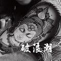 Gran Buda Etiqueta Tatuajes Temporales Pegatinas Tatuajes Impermeable Para el Brazo Hacia Atrás