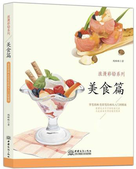 Delicious food Color Pencil Drawing book chinese art techniques ...