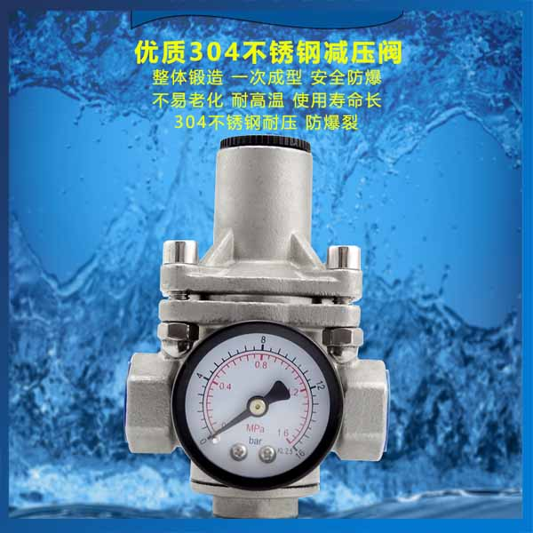 Stainless Steel Pressure Reducing Valve With Meter Tap Water Regulator Valve in Valve from Home Improvement