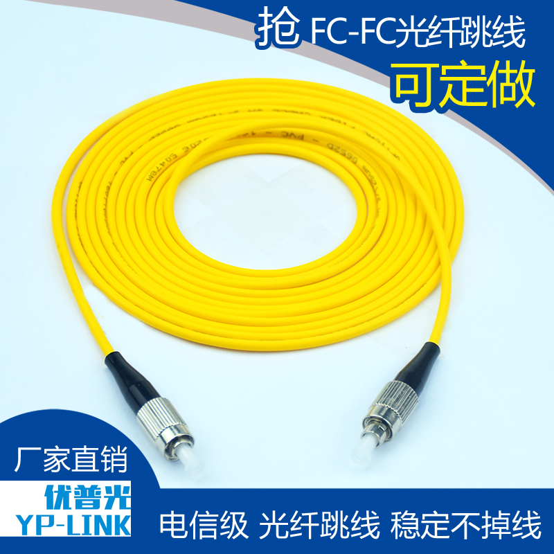3 meters 5 meters of panic buying 10 meters 15 meters 20 meters FC-FC single core single mode fiber double pigtail jumper