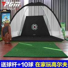 200*140cm PGM Indoor golf practice net Golf practice swing combating cage Golf practice tent