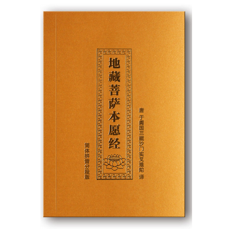Sutra Of The Great Vows Of Ksitigarbha Bodhisattva With Pin Yin / Buddhist Books In Chinese Edition