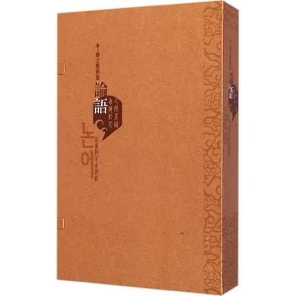Конфуций двуязычный Analects Конфуция китайская философия Книга в китайском и корейском 398 страниц