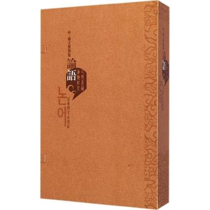Confucius Bilingual The Analects Of Confucius Chinese Philosophy Book In Chinese And Korean 398 Pages