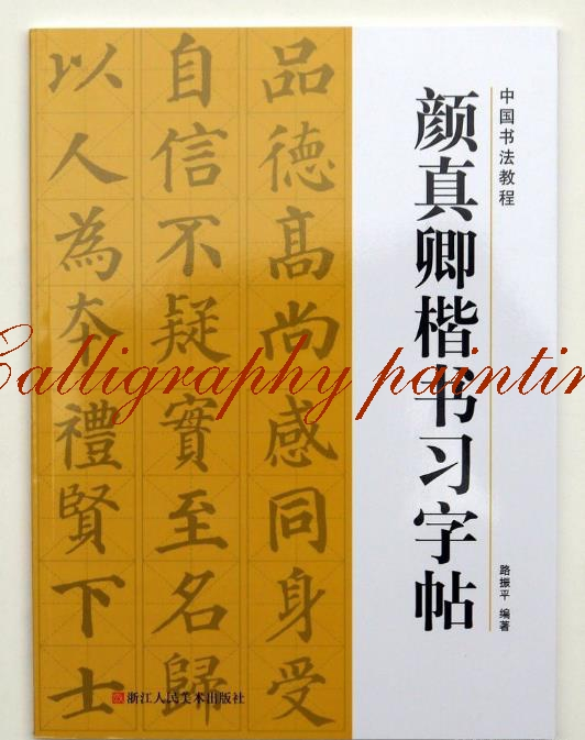 Chinese calligraphy book Yan Zhenqing course of regular script style Calligraphy copybookChinese calligraphy book Yan Zhenqing course of regular script style Calligraphy copybook