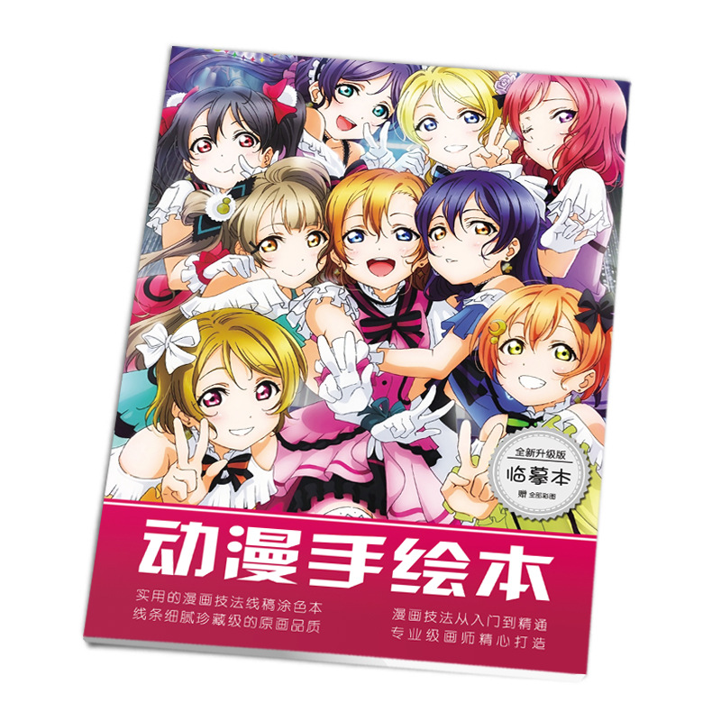 Love Live Anime Coloring Book For Children Adult Relieve Stress Kill Time Painting Drawing Antistress Books Gift