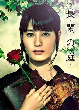 《长闲之庭》2019年日本剧情,爱情电视剧在线观看