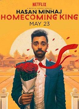 《哈桑·明哈杰:返校之王》2017年美国喜剧,脱口秀电影在线观看