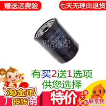forCar maintenance accessories FAW Xenia S80 M80 oil filter oil filter element