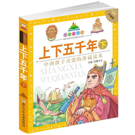 children bookshop records pupils edition genuine color on the story of world Chinese history 5000 years new students book guinness world records the videogame wii