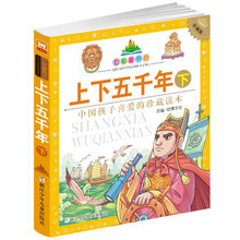 children bookshop records pupils edition genuine color on the story of world Chinese history 5000 years new students book