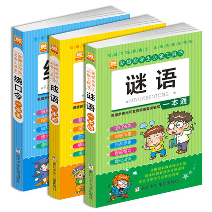 3pcs/set The Children's Tongue Twisters Riddle Book Idiom Story Book For Kids Children Students