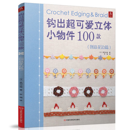 Crochet Edging & Braid knitting book 100 cute small objects Creative lace weave book crochet the cute mini small animal handbook wool doll japanese knitting book with picture