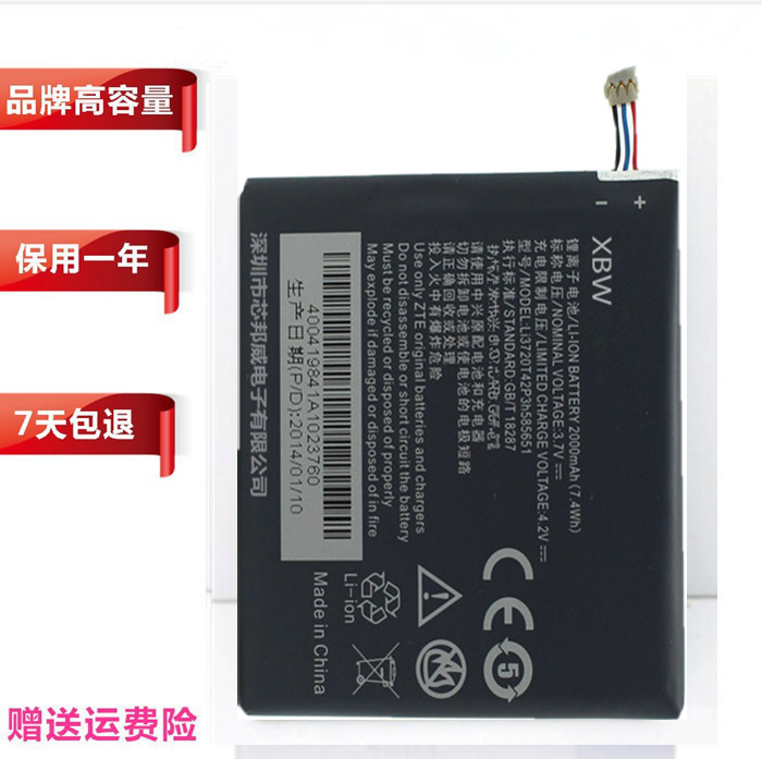 FOR ZTE u960 Battery LI3720T42P3H585651 High Quality 2000mah Capacity For zte u950 v955 N8800G Replacement