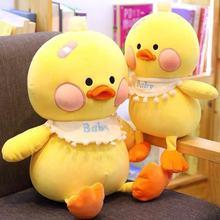 Симпатичная мягкая плюшевая кукла в виде утки, 25 см