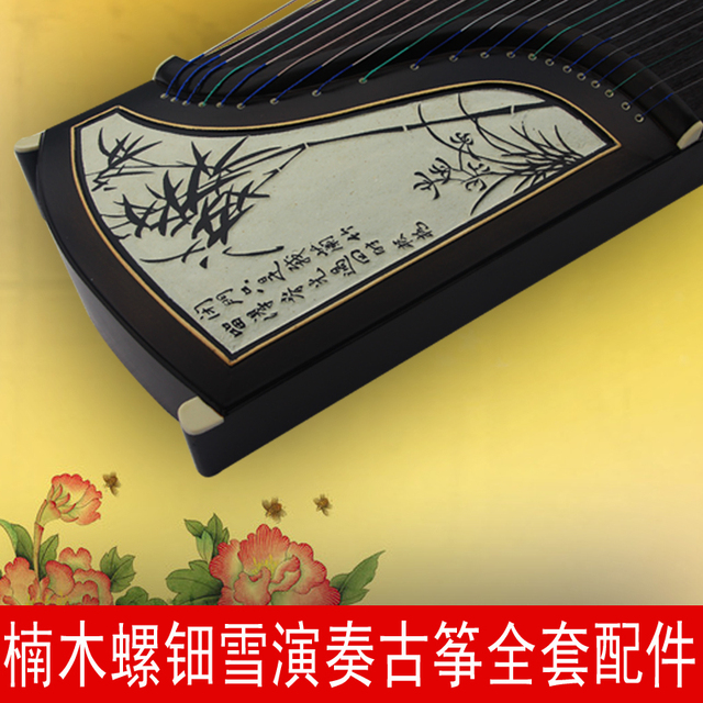 High quality nanmu mother of pearl playing guzheng 1600 full set