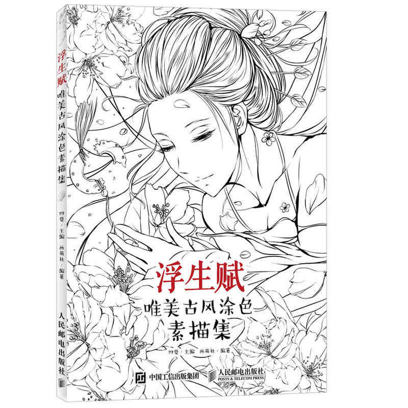 Chinese ancient figure line drawing book cartoon art: pencil watercolor painting book for copy ,able to used as coloring bookChinese ancient figure line drawing book cartoon art: pencil watercolor painting book for copy ,able to used as coloring book