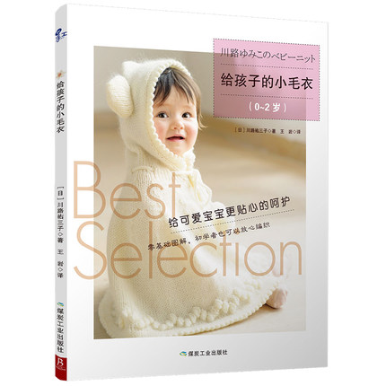 0-2 Years Old Kids Chidren Baby Toddler Sweater Knitting Weave Book / Chinese Handmade Woollen Yarn Diy Carft Book