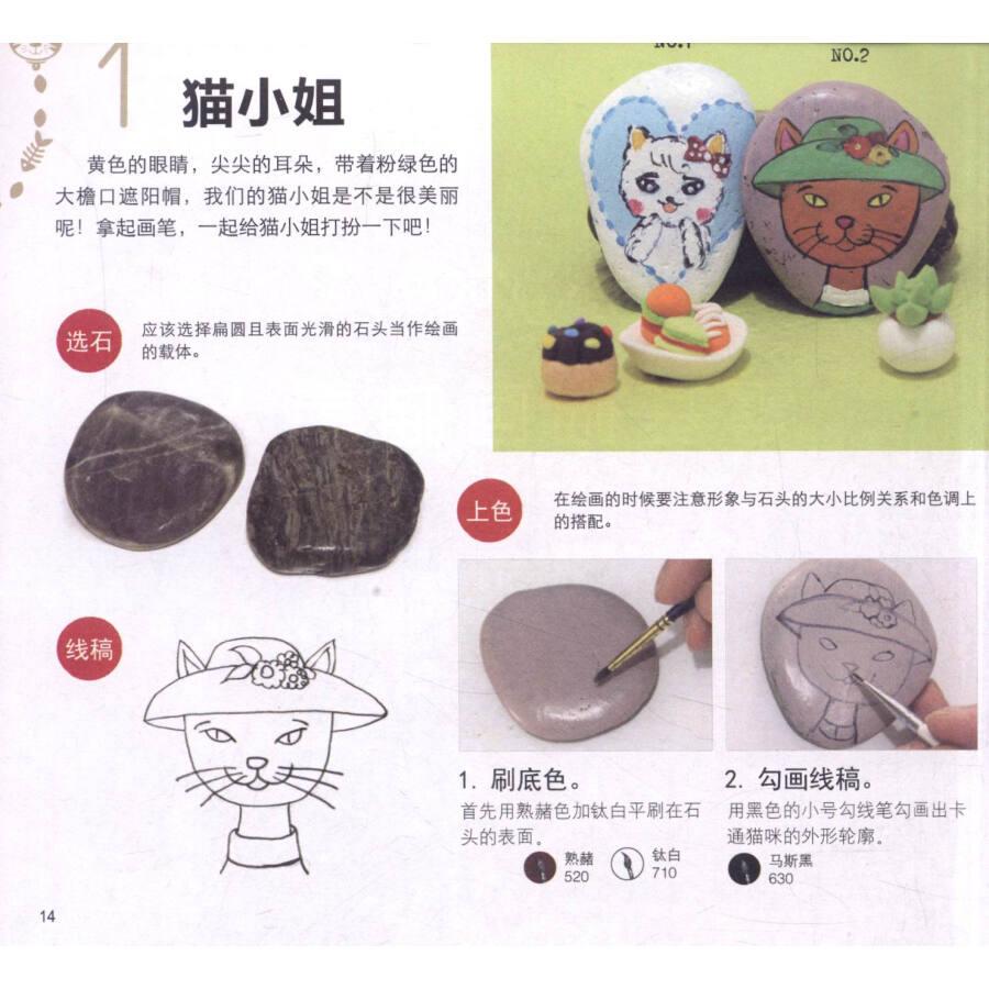 livro da pintura artesanato em pedra de pedra do gato 02