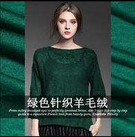 2017 new high quality French Green knitted wool fabric fabric wool fabric