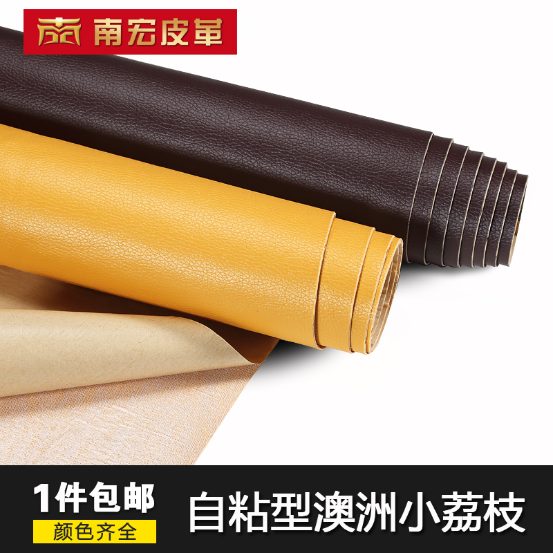 Leather Repair Patch Self Adhesive Sticky Patches Backing Seat For Sofa