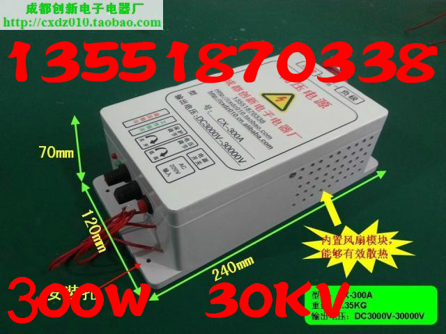 300W fume purifier power supply, high voltage power supply purifier, high voltage power supply, electrostatic precipitator