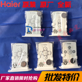 Haier электрический водонагреватель пульт дистанционного управления оригинальные части контроллер 0040400733F имеет кронштейн