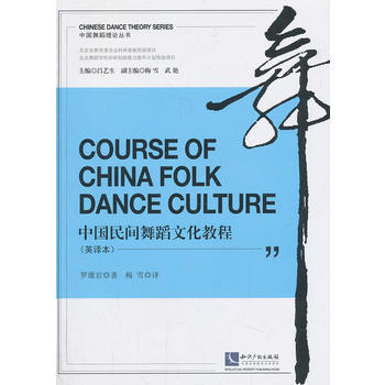 Course Of China Folk Dance Culture Language English Keep On Lifelong Learning As Long As You Live Knowledge Is Priceless-219