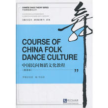 Course of China Folk Dance Culture Language English Keep on Lifelong learning as long you live knowledge is priceless-219