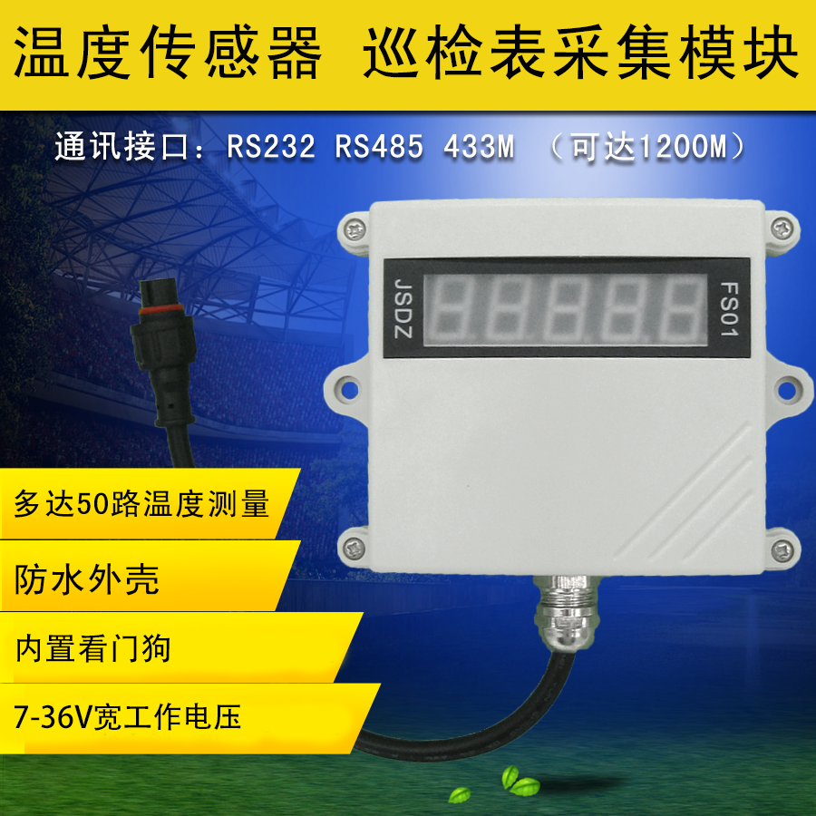 FS01-RS485 FS01 thermometer / single bus multi point power driven DS18B20 temperature sensor inspection table collection module driven to distraction