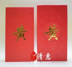 Image 5 - Ücretsiz kargo 50 adet/grup HongKong soyadı büyük boy kırmızı paketler özelleştirilmiş zarf Çince kelime aile adı soyadı zarflar