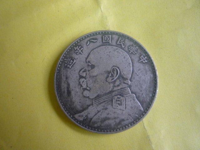 Коллекционный старинный китайский серебряный доллар Монета Yuanbao, восемь лет Китая, серебро выше 95