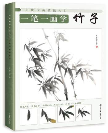 Learn Bamboo Painting Book / Introduction To Chinese Painting Techniques Drawing Art Textbook