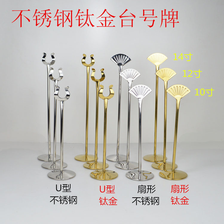 14 inch tall stainless steel table number holders wedding , table ...