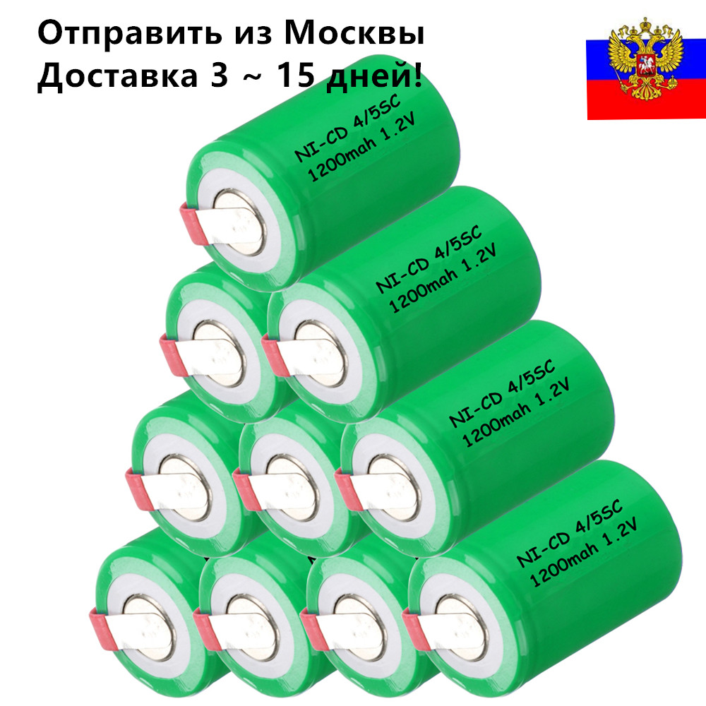 10 Pcs 4/5SC Rechargeable Battery For Dewalt For Makita For Bosch For Hitachi 4/5SUBC Batterie NICD Accumulator 1200mah 1.2v