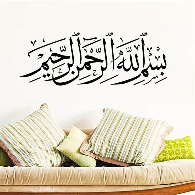 Online shop islamic wall sticker home decor muslim mural art allah islamic wall sticker home decor muslim mural art allah arabic quotes wedding decoration family bless party supply wall art junglespirit Choice Image