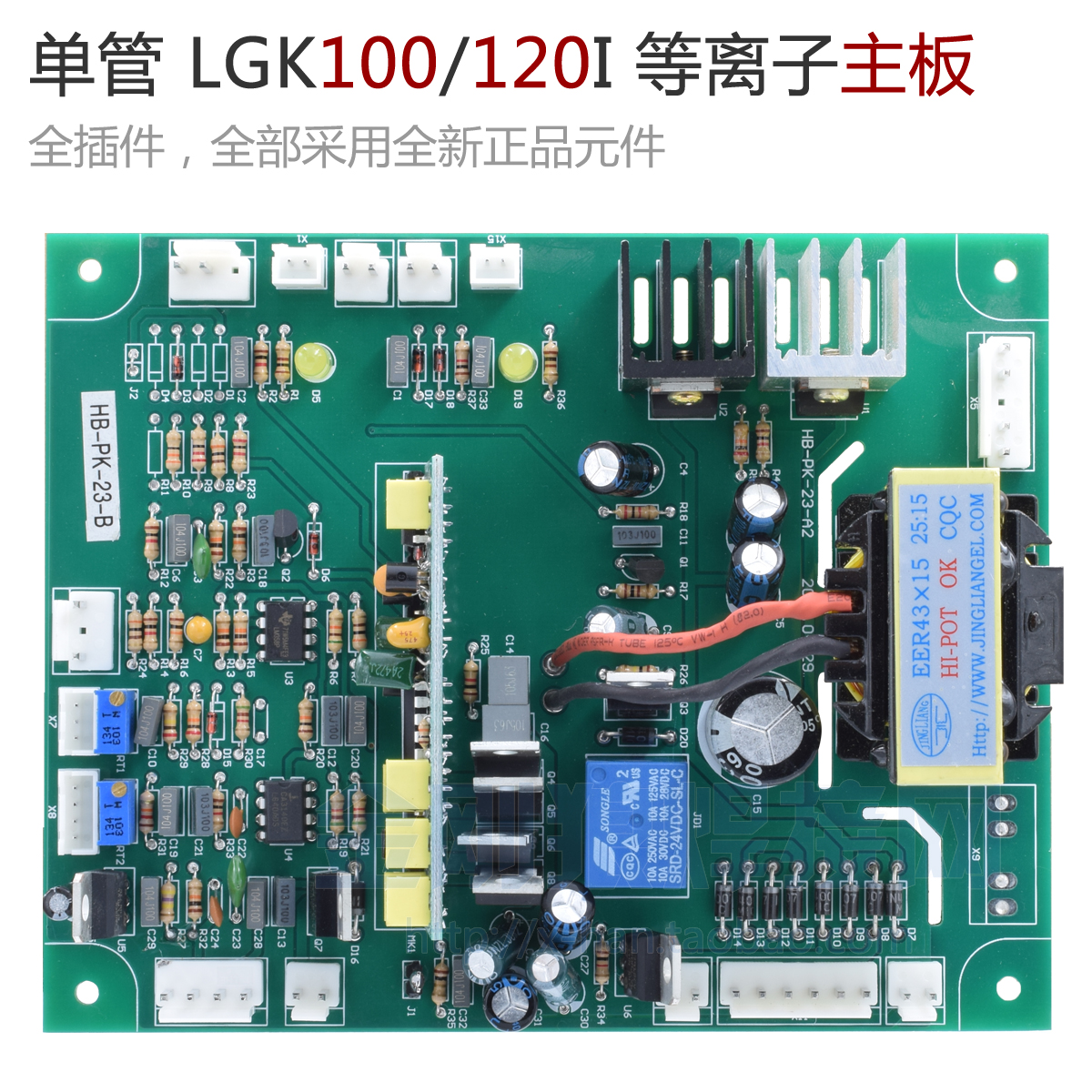 LGK II 80A 200A Cutting machine boards set with IGBT control (Panel ...