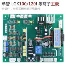 CORTE/LGK 100/120I Módulo IGBT Máquina de Corte Plasma Motherboard Painel de Controle da Placa de Carro
