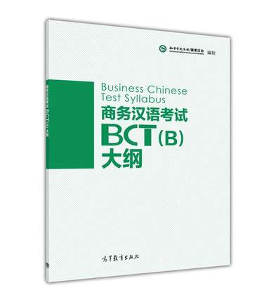 Business Chinese Test Syllabus BCT (B) Chinese Edition with CD цена