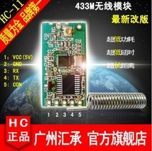 HC-11 433MHz wireless RF serial UART module CC1101 5V 3V AT command