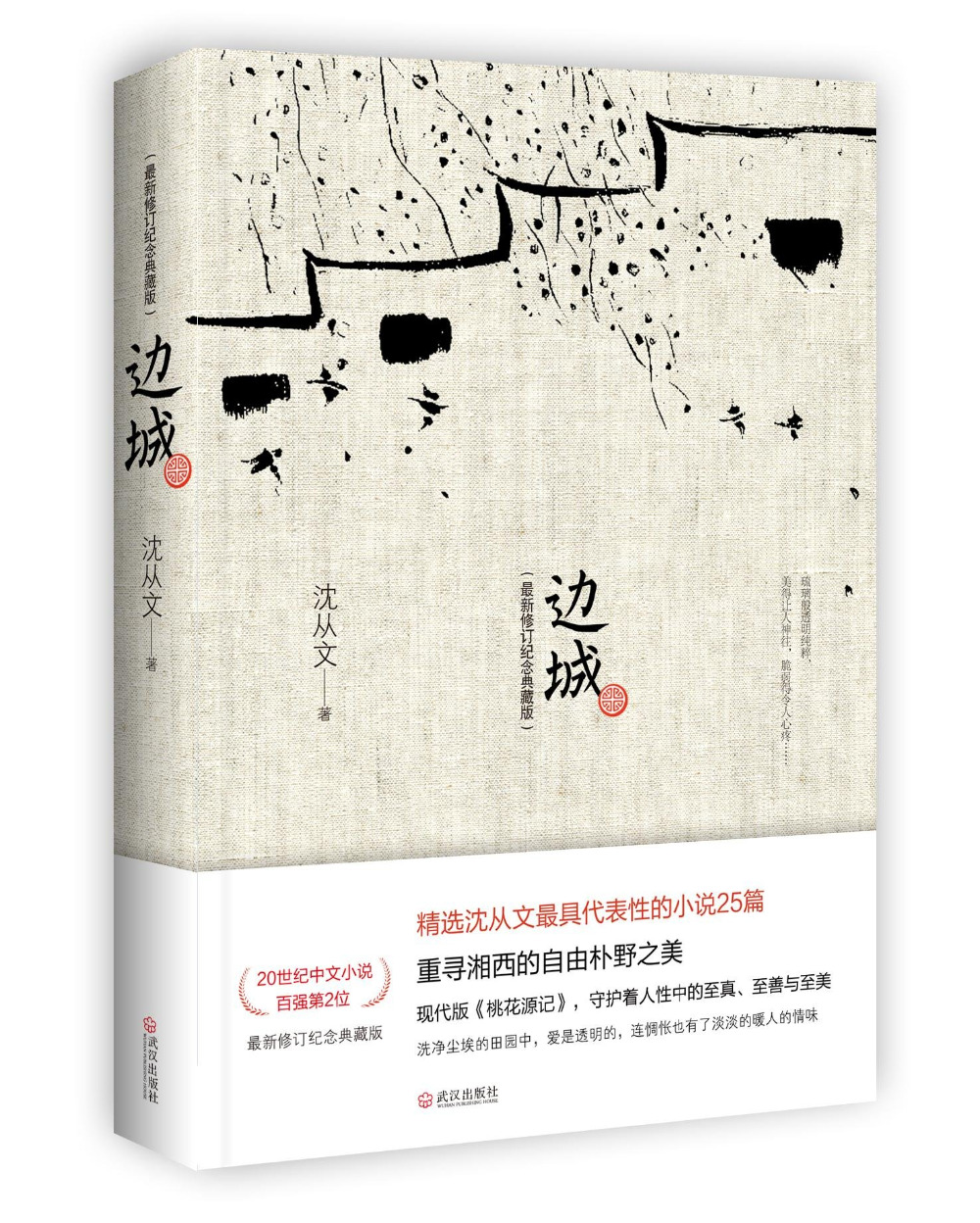 Border Town Chinese Fiction Novel
