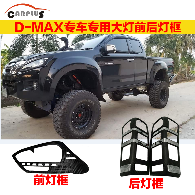 Free shiping abs black color d-max dmax 3d carbon fiber headlight front and rear lamp box lamp cover rear light box cover free shiping for isuzu d max black front