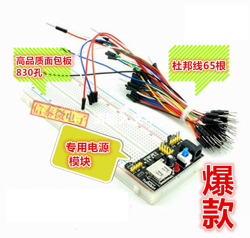 Bread plate line test kit MB-102+ DuPont line + bread board power module electronic DIY development board
