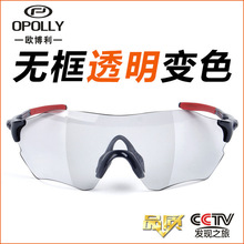 Color-changing sunglasses, color-changing glasses, color-changing sport
