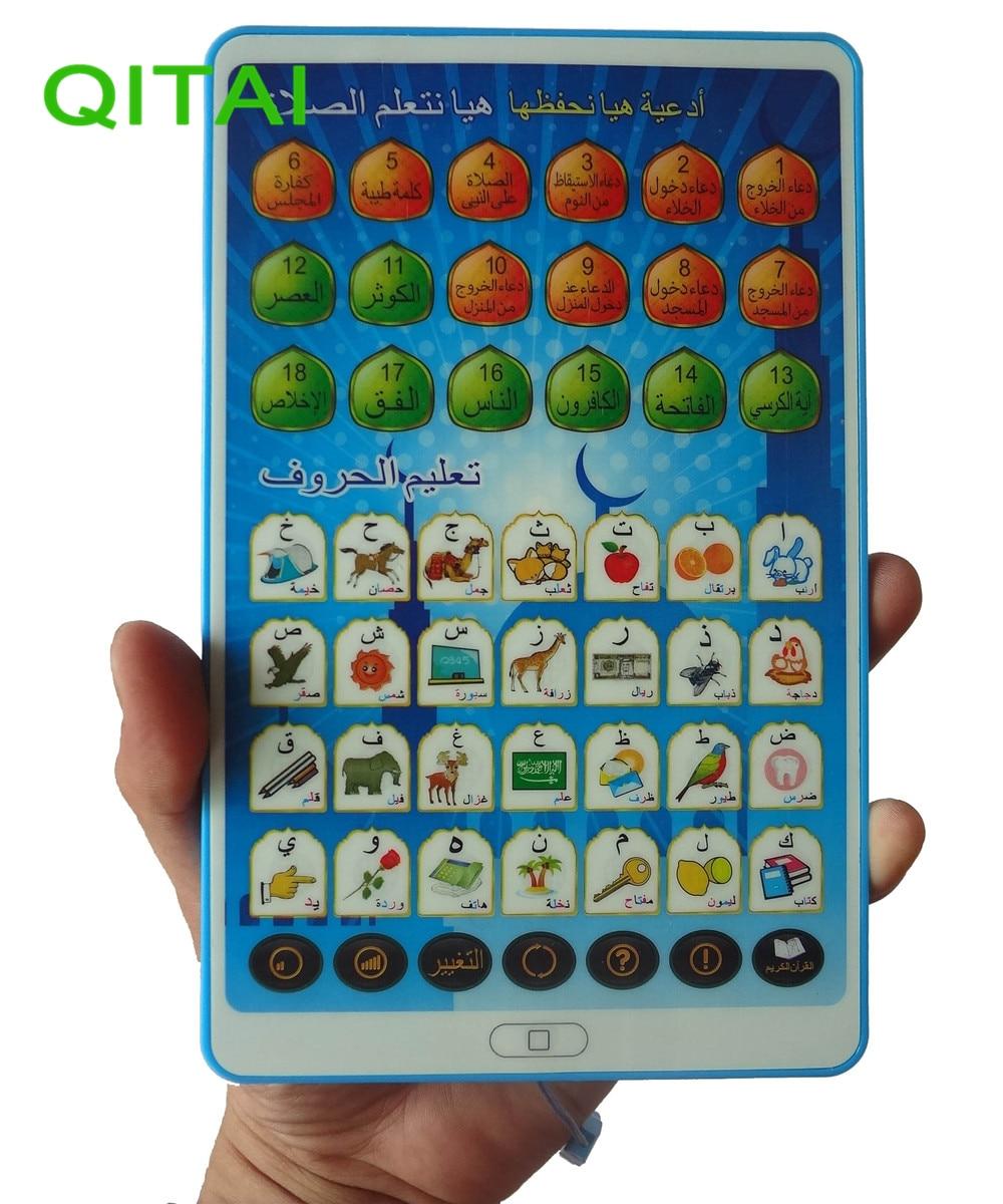 QITAI Duaa for Hajj & omrah Arabic Quran, islamic Best Gift for Muslim Kids Educational Al Kuran Learning Machine Toys,Tablet