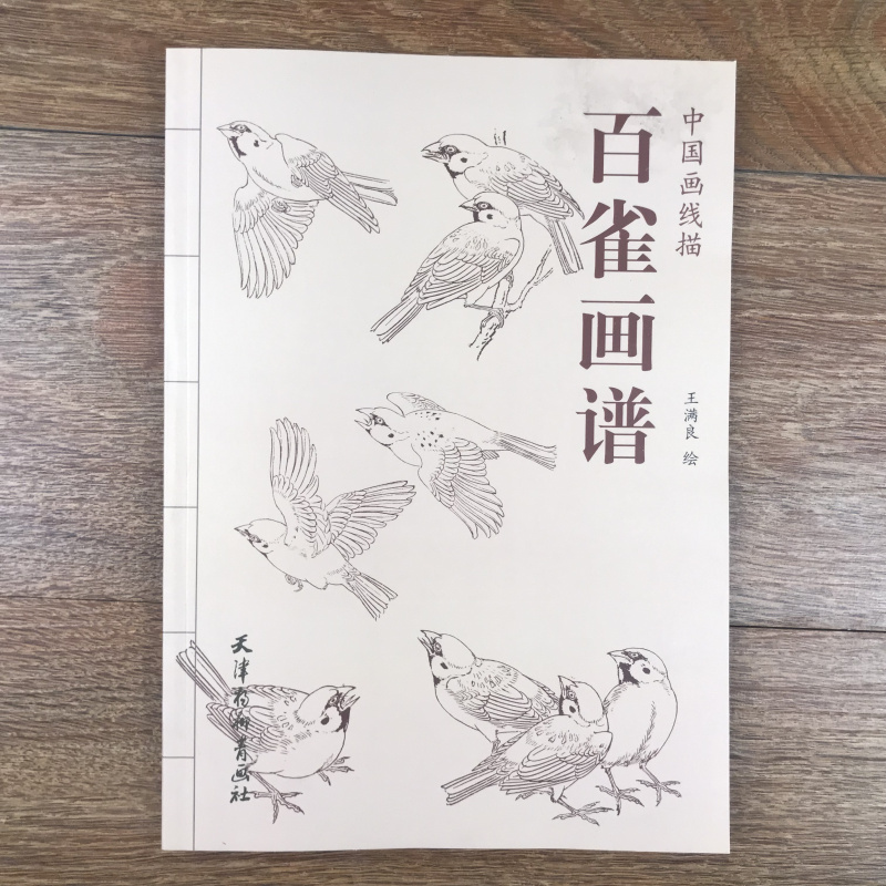 Chinese Painting Line Drawing Hundred  Birds Finches Painting Spectrum Book / Traditional Chinese Gong Bi Painting Book 94 Page