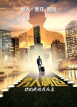 《男人制造》2015年中国大陆喜剧电影在线观看