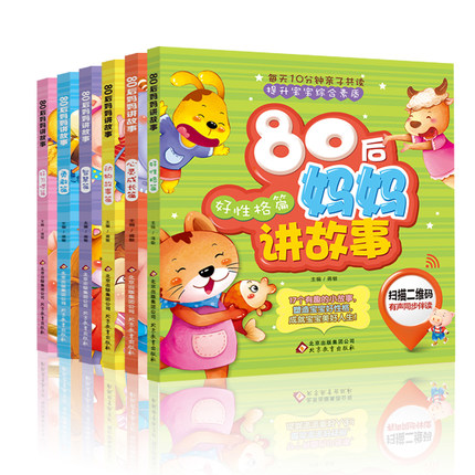 Enlightenment early childhood kids reading picture pinyin book in Chinese bedtime stories books for baby age 2-6 Set of 6